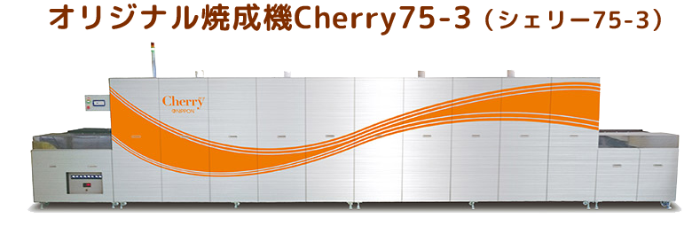 オリジナル焼成機 シェリー75-3